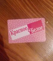 Отдается в дар Пластиковая карта