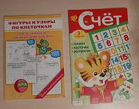 Отдается в дар Математические пособия для дошкольников