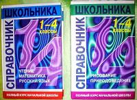 Отдается в дар Справочник школьника 1-4 классы