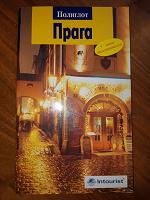 Отдается в дар Путеводитель Прага
