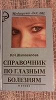 Отдается в дар Книга про глазные болезни для среднего мед.персонала