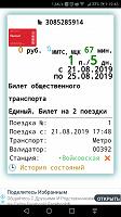 Отдается в дар Билет «Единый», 1 поездка