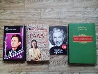 Отдается в дар Книжки. Мемуары, биографии.