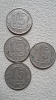 Отдается в дар Монеты 15 копеек 1956, 1957 гг.СССР