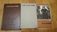 Отдается в дар Книги Льва Толстого.