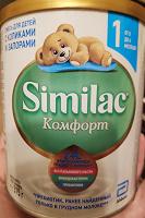 Отдается в дар Детская смесь от 0 до 6 мес