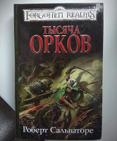 Отдается в дар Книга жанра фэнтези «Тысяча орков»