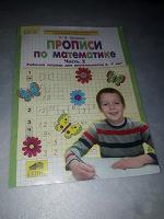 Отдается в дар Прописи по математике 6-7 лет