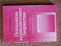 Отдается в дар Книги по журналистике