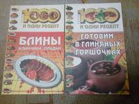 Отдается в дар кулинарные книжечки