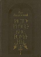 Отдается в дар Книга Антонин Ладинский — Исторические романы