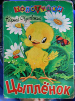 Отдается в дар Книга для малышей