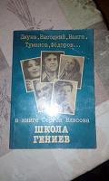 Отдается в дар Сергей Власов — «Школа гениев»