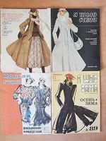 Отдается в дар Модные журналы