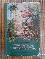 Отдается в дар Книга. Д.Ф. Нахимчук. Комнатное цветоводство