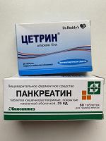 Отдается в дар Панкреатин 25 ед и Цетрин
