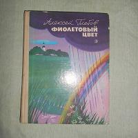 Отдается в дар Книга для детей среднего возраста