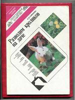 Отдается в дар «Разводим кроликов на даче»