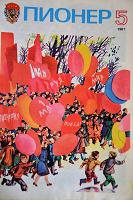 Отдается в дар Журналы «Пионер» за 1981 — 1982 г.г. в коллекцию
