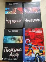 Отдается в дар Книги Лукьяненко