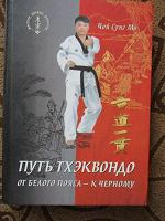 Отдается в дар Книга — «Путь тхэквондо»