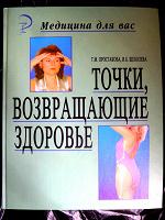 Отдается в дар Книга про ЛЕЧЕБНЫЙ массаж