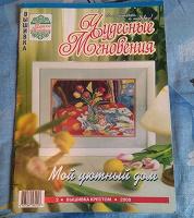 Отдается в дар Журнал «Чудесные мгновения» 2/2008. Вышивка крестиком