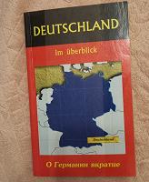 Отдается в дар пособие по немецкому языку