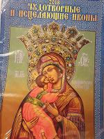 Отдается в дар Календарь православный 2018