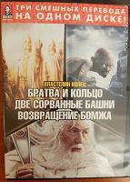 Отдается в дар Фильмы серии «Властелин колец»
