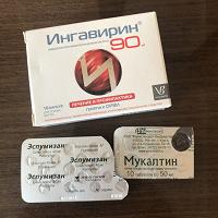 Отдается в дар Таблетки — мукалтин, ингавирин, эспумизан