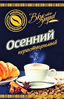 Отдается в дар Напиток кофейный нераств. «Осенний»