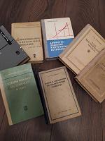 Отдается в дар Советские учебники по высшей математике