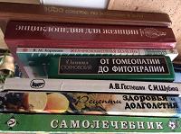 Отдается в дар книги о здоровье, для женщин