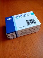 Отдается в дар Целебрекс 200 мг
