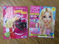 Отдается в дар Коллекционные журналы для девочки.