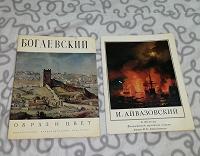 Отдается в дар Альбомы с репродукциями: Айвазовский, Богаевский