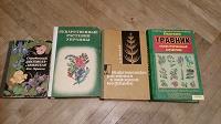 Отдается в дар Книги о лекарственных растениях