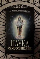 Отдается в дар Бхактиведанта Свами Прабхупада. Книга Наука самосознания