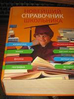 Отдается в дар Новейший справочник школьника