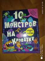 Отдается в дар странная детская книга