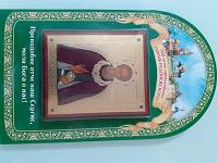 Отдается в дар Для православных.