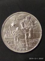 Отдается в дар 2 рубля «Керчь» 2017 года