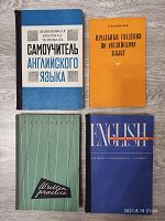 Отдается в дар Книги — английский
