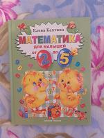 Отдается в дар Математика для малышей