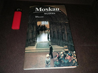 Отдается в дар Музеи Москвы (на немецком языке)