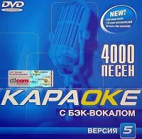Отдается в дар Диск Караоке Samsung ДиВиДи — пой и не сиди )