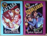 Отдается в дар Книги Детские детективы
