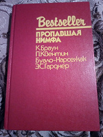 Бестселлер — детектив