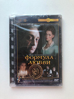 Отдается в дар Фильм Формула любви на DVD